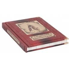 Мудрость Конфуция: афоризмы и поучения BG0130M