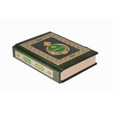 Коран. (Перевод и комментарии М.-Н. О. Османова) BG8835M