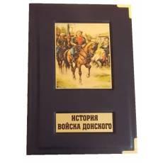 История Воиска Донского. Картины былого Тихого Дона zv692890