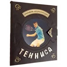 Большая энциклопедия тенниса zv924427