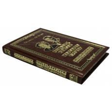 """Подарочная книга """"Рональд Рейган, Маргарет Тэтчер"""". Англосаксонская мировая империя BG6627M"""