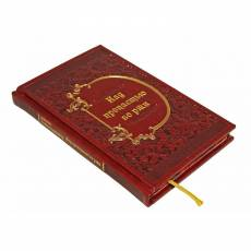 "Подарочная книга ""Над пропастью во ржи"". Дж. Д. Сэлинджер BG3210M"