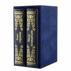 """Книги """"Мысли на каждый день"""" и """"Живое сокровище"""" RV0021480CG"""