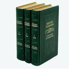 Михаил Зощенко. Собрание сочинений в 4 томах EKS306