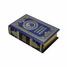 Большая книга мужской мудрости BG7212M