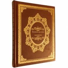 """Подарочная книга """"Великие русские адмиралы"""" zv737333"""