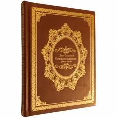 Подарочная книга Лев Толстой. Севастопольские рассказы. Казаки zv177381