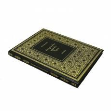 Исторические предания Корана BG8873M