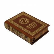 Подарочная книга еврейской мудрости и остроумия BG9119M