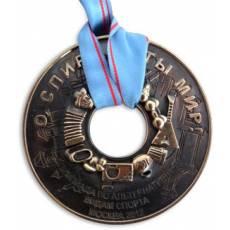 "Медаль ""О, Спорт - ты мир!"" ММД-1180"