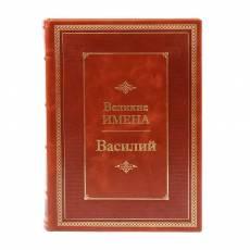 Книга Василий (Великие имена) BG1281M
