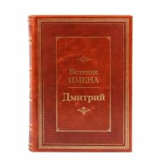 Книга Дмитрий (Великие имена) BG1284M