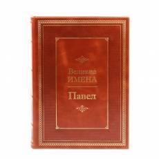 Книга Павел (Великие имена) BG1289M