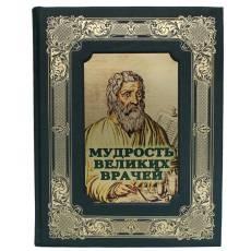 """Подарочная книга """"Мудрость великих врачей"""" BG1407K"""