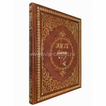 Эзоп-подарочное издание в кожаном переплете EKS271